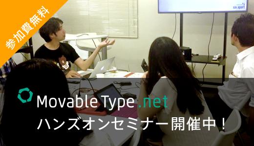 MovableType.net ハンズオンセミナー開催中