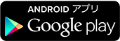 ANDROID アプリ Google Paly