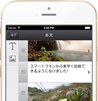スマートフォン投稿アプリ
