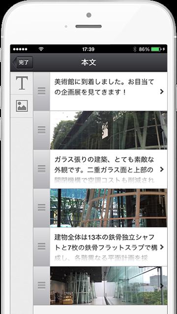 MovableType.net スマートフォンアプリ
