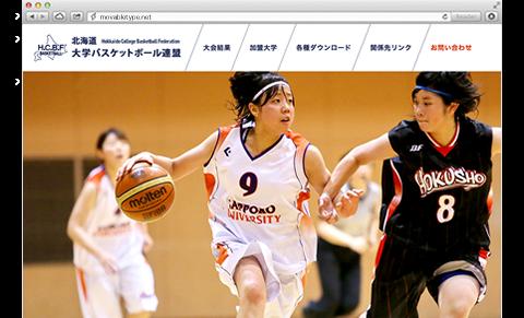 北海道大学バスケットボール連盟