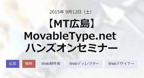20150912hiroshima.jpg
