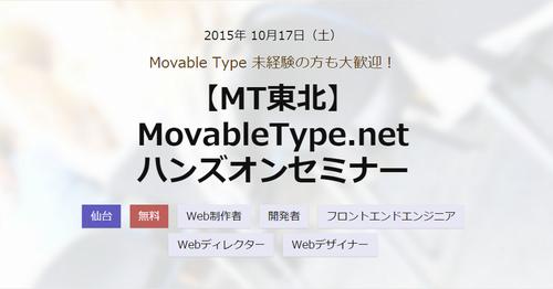 MovableType.netハンズオンMT東北
