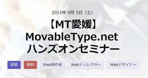 MT.net20150905.jpg
