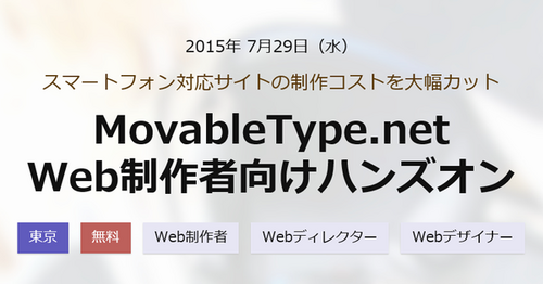 MovableType.net20150729.png