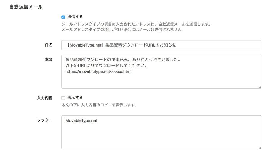 自動返信メール設定画面