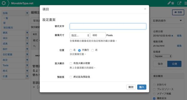 台湾語版記事編集画面