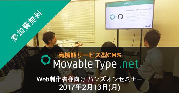 MovableType.net ハンズオンセミナー20170213