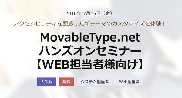2016年7月15日開催 MovableType.net ハンズオンセミナー