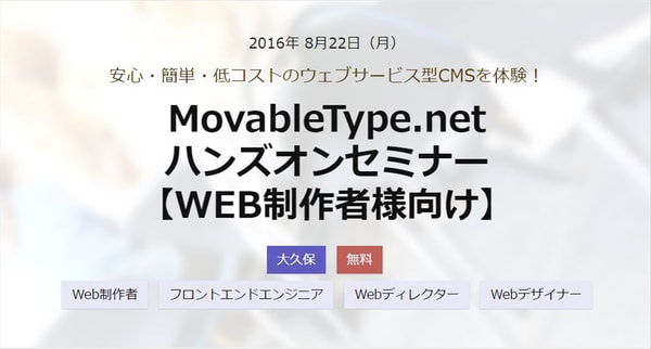 MovableType.net ハンズオンセミナー0822