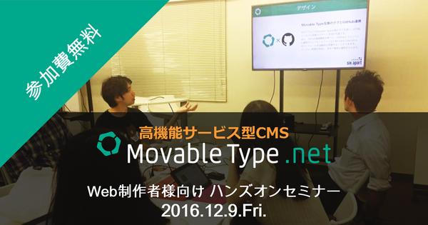 MovableType.net ハンズオンセミナー