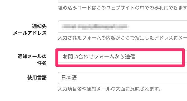 通知メールの件名