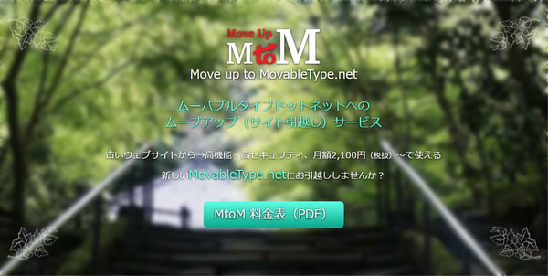 MtoM:Move up to MovableType.net