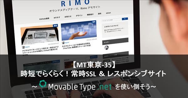 【MT東京-35】時短でらくらく!常時SSL & レスポンシブサイト ~MovableType.net を使い倒そう~