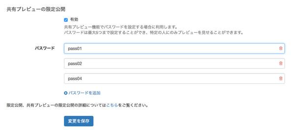 共有プレビューの限定公開管理画面
