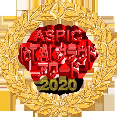 ASPIC IoT・AI・クラウドアワード2020