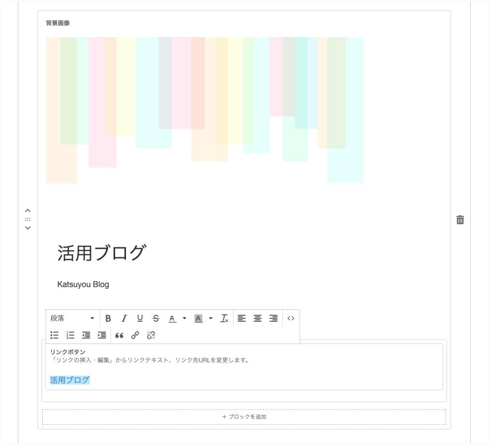 リンクボタン・編集画面