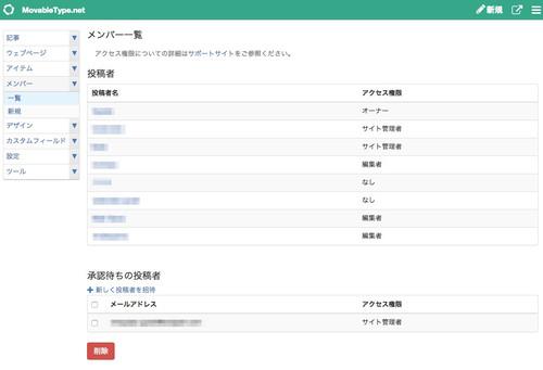 memberlist-500wi.jpg