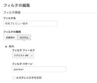 Googleアナリティクスでプレビュー関連ページへのアクセスを除外する方法