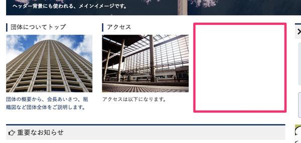 ウェブページをトップに表示が2つの場合