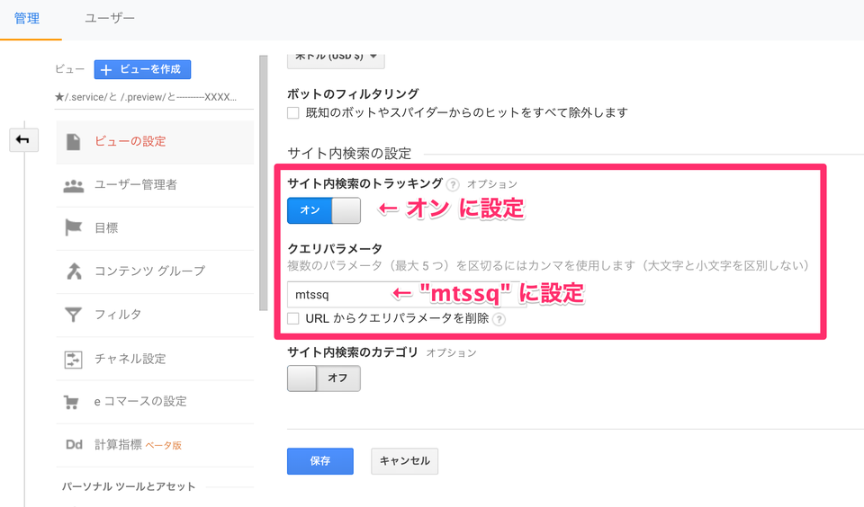 サイト内検索の設定でトラッキングをオンに、クエリパラメータを