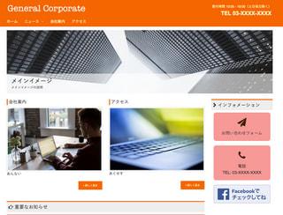 General Corporateテーマを使いこなす!