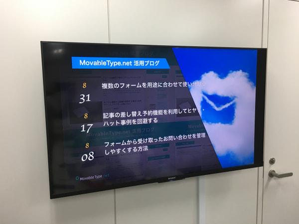 テレビのサイネージ画面