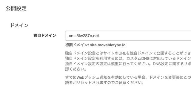 日本語ドメインを独自ドメインに設定する方法