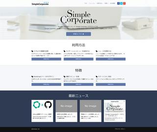 テーマ「Simple Corporate」のご紹介