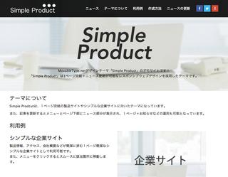 新テーマ「Simple Product」で1ページ完結サイト+αを素早く構築