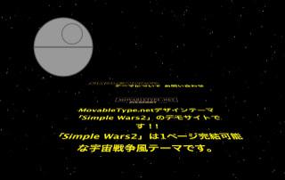 宇宙戦争風 テーマ「SimpleWars2」を作ってみました!