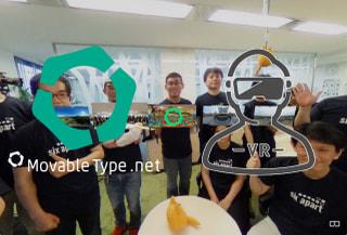 360度VR対応のギャラリーテーマを作ってみました