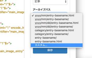 自由になったアーカイブパスの設定例