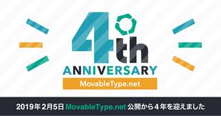 MovableType.net は4周年を迎えました!