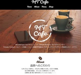 「Simple Product」テーマを利用してお洒落なカフェサイトを作ってみよう