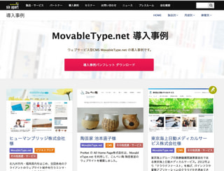 Web担当者・Web制作者目線で見た MovableType.net の利点