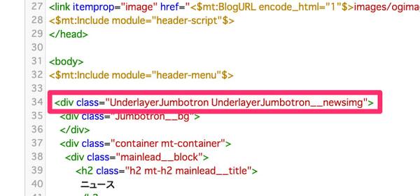 テンプレートのクラスがUnderlayerJumbotron UnderlayerJumbotron__newsimgの部分