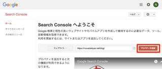 Google Search Console の使い方