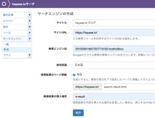 MovableType.net サイトサーチの設定から設置、カスタマイズまでを徹底解説!