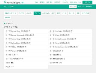 MovableType.net のテーマ選びで迷ったときは?各テーマの特長とマニュアルをご紹介!