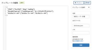 サイト内検索機能:ユーザー辞書を使って表記ゆれに対応する方法