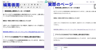 エディタCSSを使って記事編集画面を公開ページと同じ見た目にする