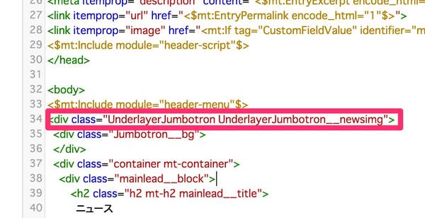クラス名がUnderlayerJumbotron UnderlayerJumbotron__newsimgの部分