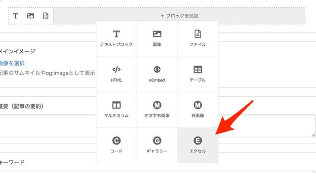 カスタムブロック:エクセルを読み込んでテーブルで表示する