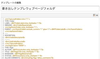 Movable Type からウェブページをインポートする