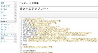 Movable Type からカスタムフィールドのファイルも含めインポートする方法
