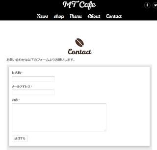 サイトにフォームを設置する方法