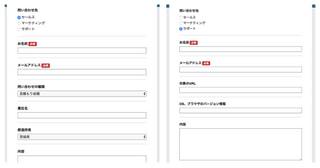 選択項目によってフォームの表示項目を変更する