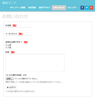 フォームのファイル添付機能を詳しく解説