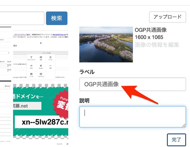 アイテム情報編集と検索を利用して画像の再利用をしやすくする運用方法